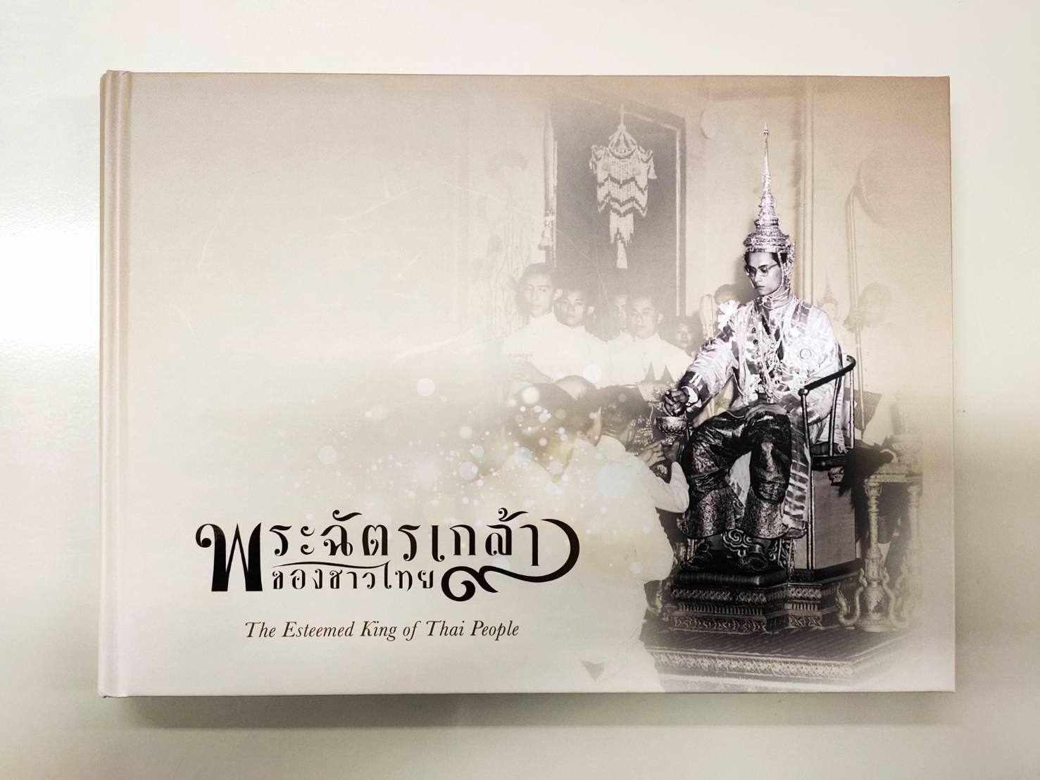 หนังสือพระฉัตรเกล้าของชาวไทย  The Esteemed King of Thai People