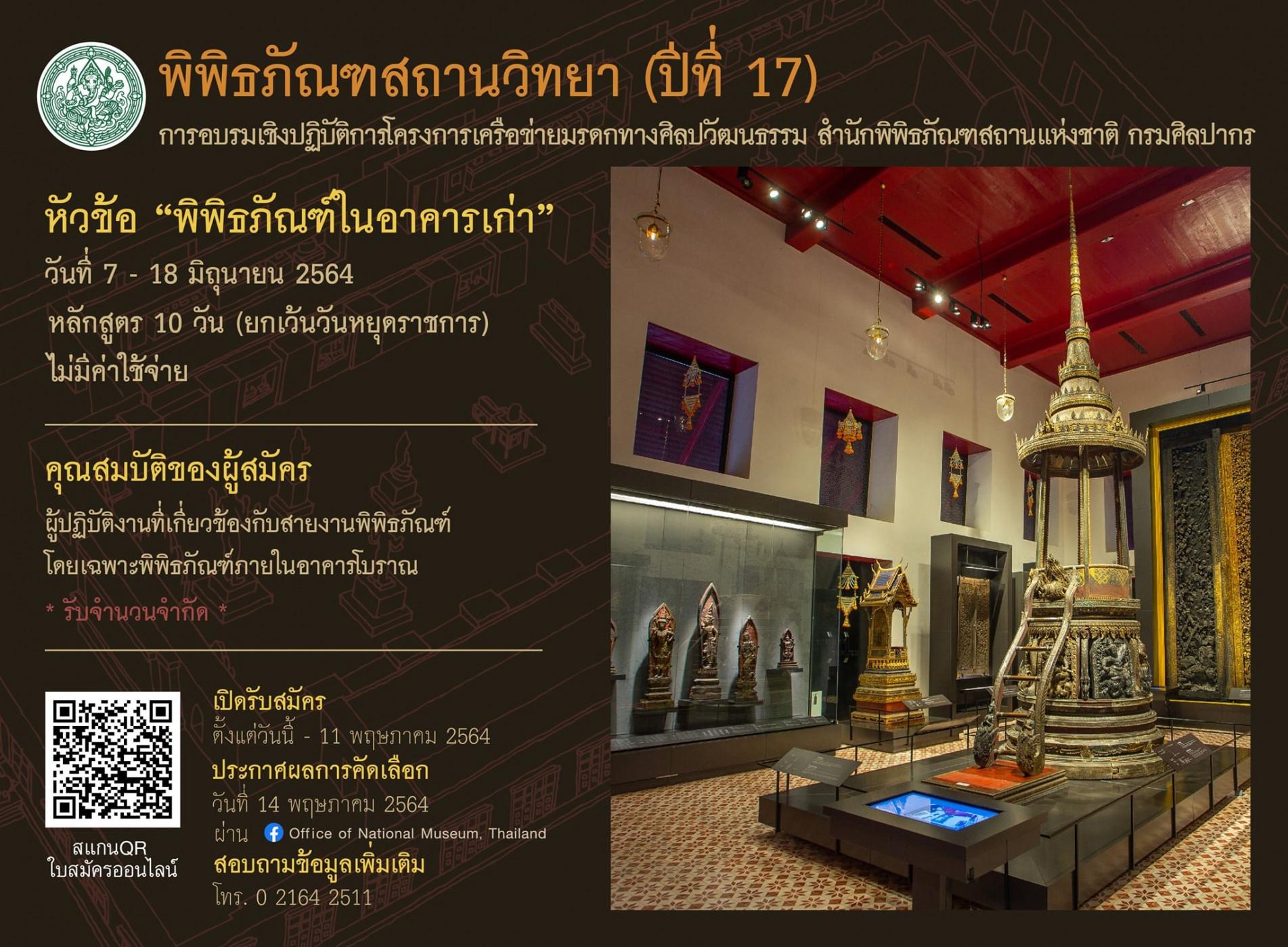 """รับสมัครบุคลากรผู้ปฏิบัติงานด้านพิพิธภัณฑ์เข้าร่วมโครงการอบรมพิพิธภัณฑสถานวิทยาแก่บุคคลภายนอก (ปีที่ 17) หัวข้อ """"พิพิธภัณฑ์ในอาคารเก่า"""" วันที่ 7 -18 มิถุนายน 2564"""