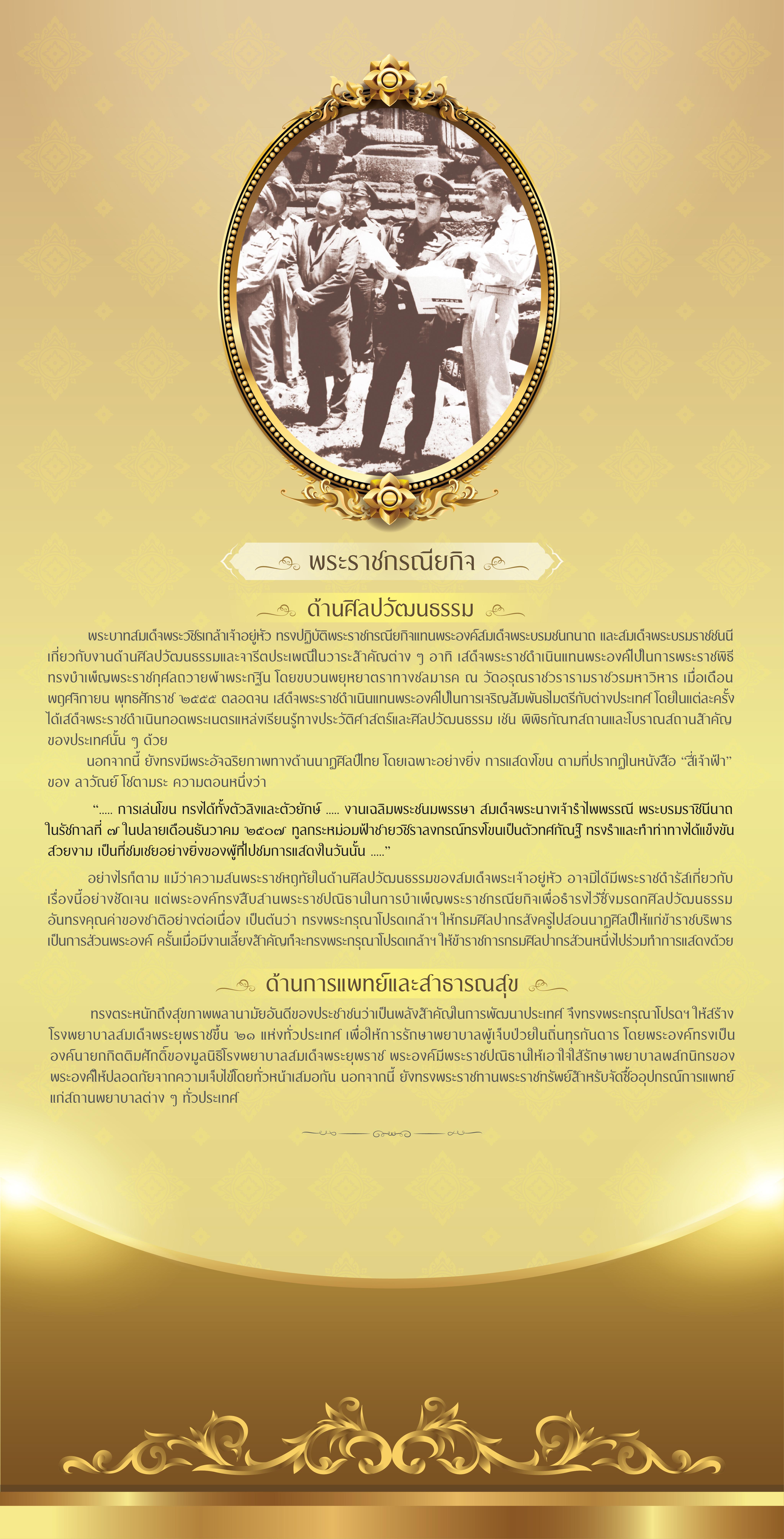รับชมนิทรรศการเฉลิมพระเกียรติพระบาทสมเด็จพระปรเมนทรรามาธิบดีศรีสินทรมหาวชิราลงกรณ พระวชิรเกล้าเจ้าอยู่หัว เนื่องในโอกาสวันเฉลิมพระชนมพรรษา 28 กรกฎาคม 2564
