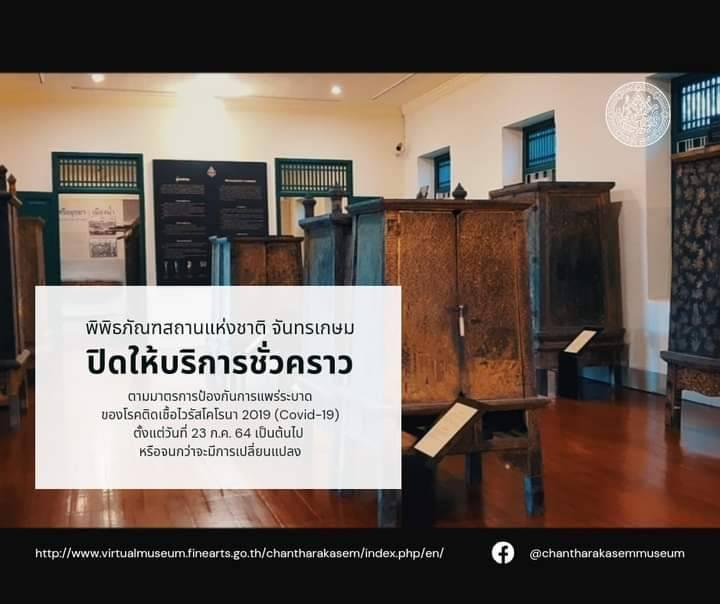 กรมศิลปากรประกาศปิดการให้บริการพิพิธภัณฑสถานแห่งชาติ อุทยานประวัติศาสตร์ โบราณสถานที่เก็บค่าเข้าชม หอสมุดแห่งชาติ และหอจดหมายเหตุ เป็นการชั่วคราว ลงวันที่ ๒๒ กรกฎาคม ๒๕๖๔