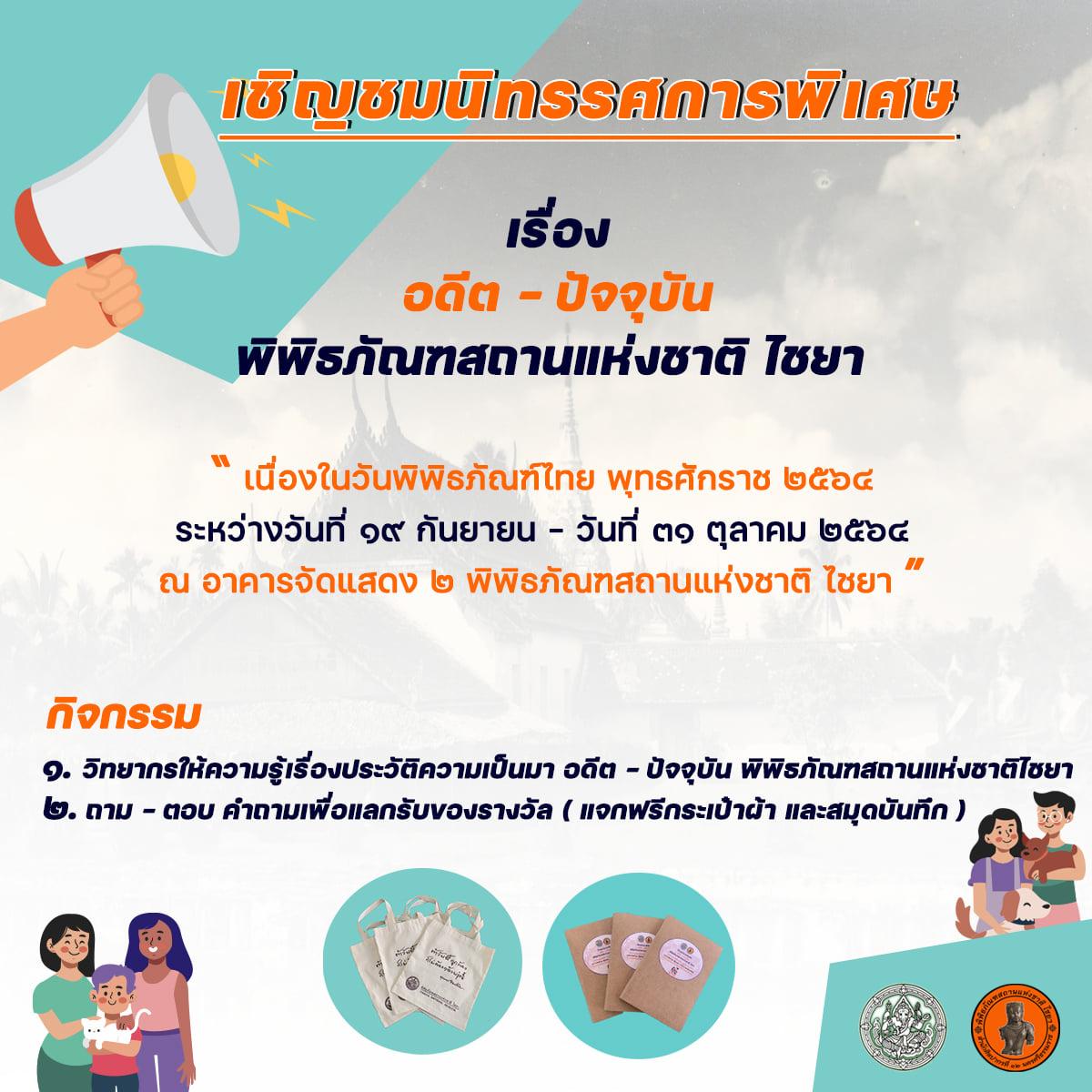 """ขอเชิญชมนิทรรศการพิเศษเนื่องในวันพิพิธภัณฑ์ไทย หัวข้อ """"อดีต - ปัจจุบัน พิพิธภัณฑสถานแห่งชาติ ไชยา"""""""