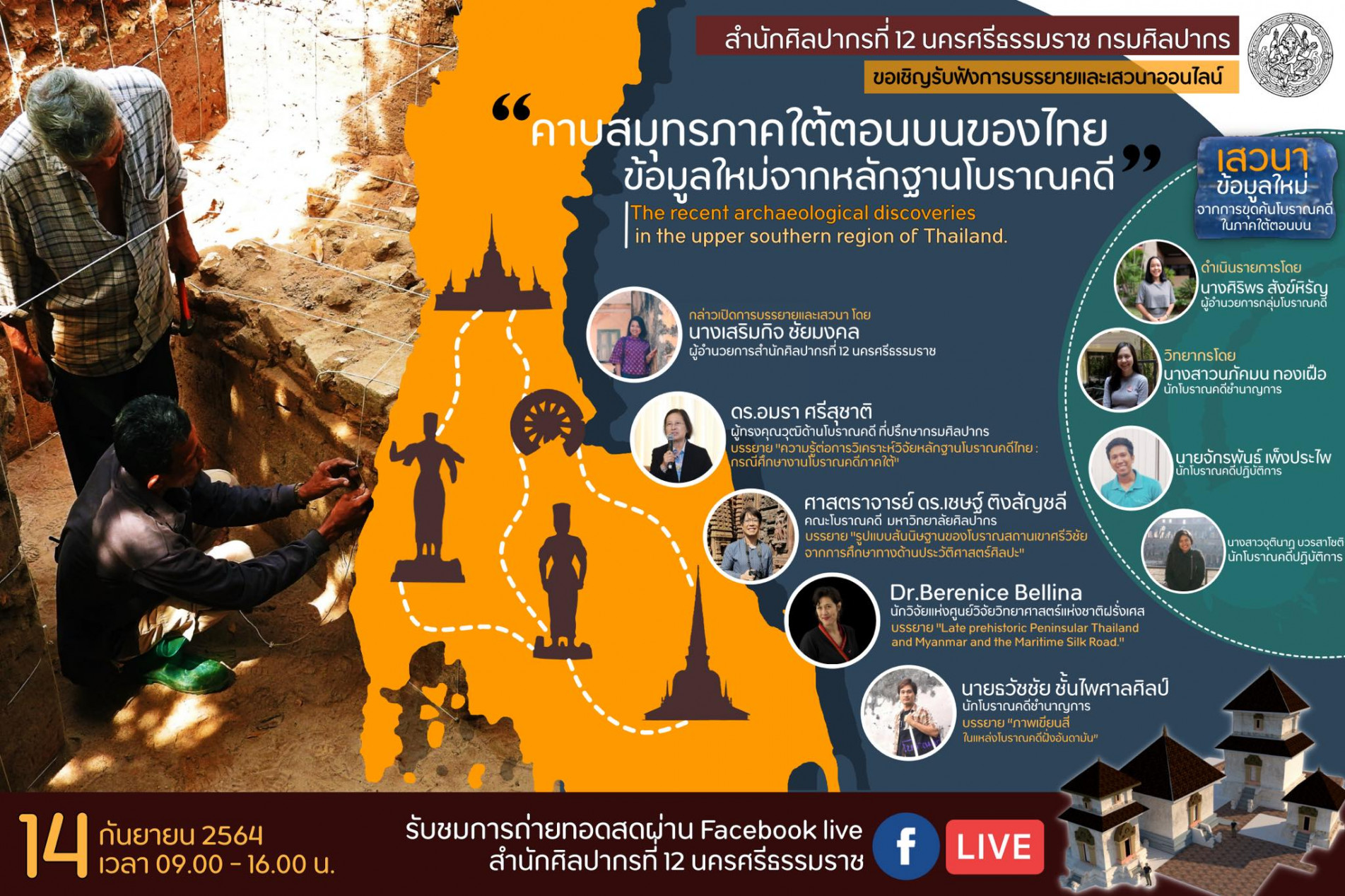 """ขอเชิญชม Facebook Live บรรยายและเสวนาทางวิชาการ """"คาบสมุทรภาคใต้ตอนบนของไทย ข้อมูลใหม่จากหลักฐานโบราณคดี"""""""