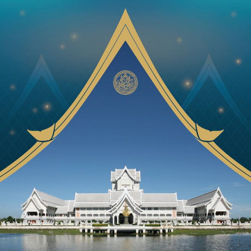 The National Archives in Honour of His Majesty King Bhumibol Adulyadej